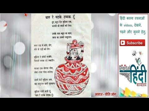 Chal re matke tammak too by Preeti Jog
