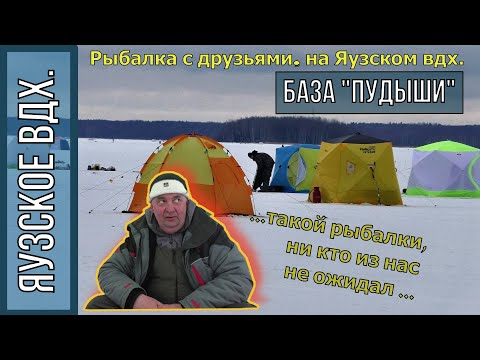 "Рыбалка на Яузском вдх. база ""Пудыши"" р-н ""Узкое""  22-23.03.2019г."