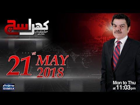Khara Sach | Mubashir Lucman | SAMAA TV | 21 May 2018