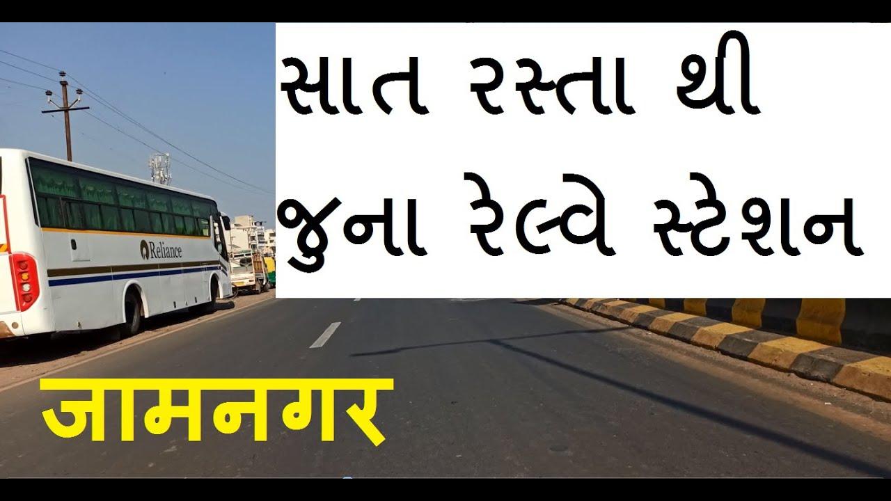 Jamnagar | જામનગર | સાત રસ્તા સર્કલ થી જુના રેલ્વે સ્ટેશન | Sat Rasta Circle to Old Railway Station