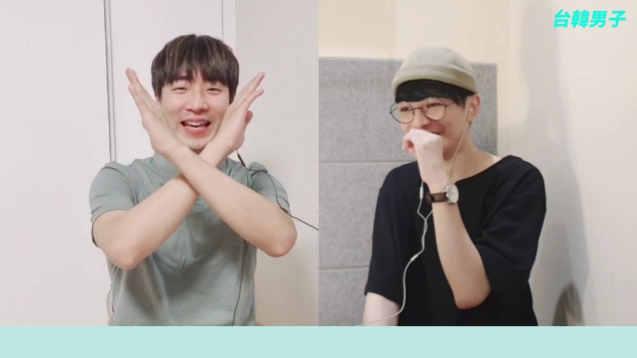 韓國人都很小 ! ? 歐巴超誠實回應「台灣人對韓國男生的10大印象」 台韓連線 台韓男子 대한남자