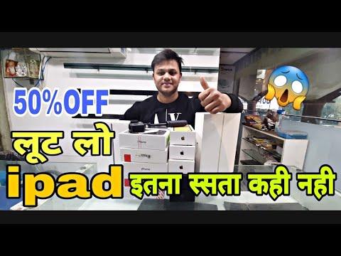 Cheapest IPad/Iphone🔥11, IPhone X, IPhone Xs | Cheapest Market In Delhi | Soham Reatails