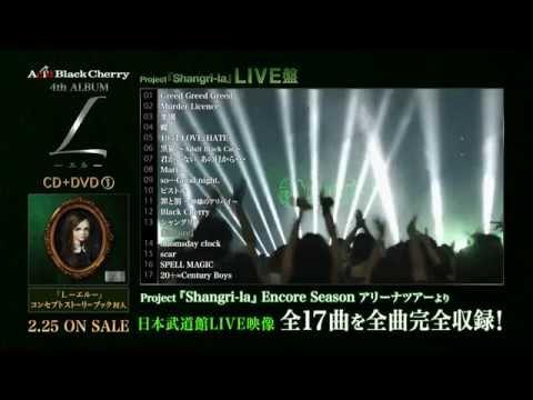 Acid Black Cherry / 4th ALBUM「L-エル-」 告知ムービー