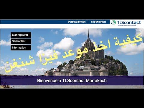 كيفية اخذ موعد فيزا شنغن // Rendez-vous TLScontact Maroc France 2019