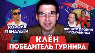 КУБОК ФИФЕРОВ - ФИНАЛ ИЗВЕСТЕН