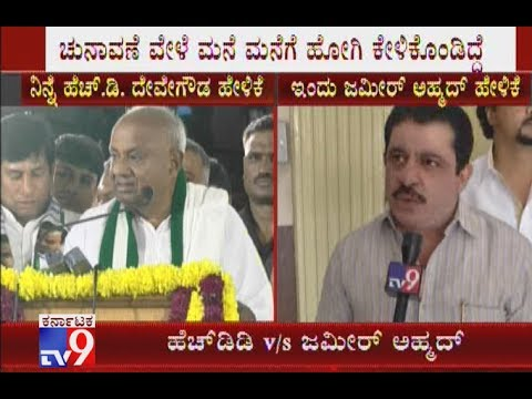 ''Will Behead Myself If JDS Wins in Chamarajpet'' Zameer Ahmed Challenges Deve Gowda