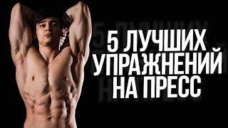 5 лучших упражнений на пресс в тренажерном зале!