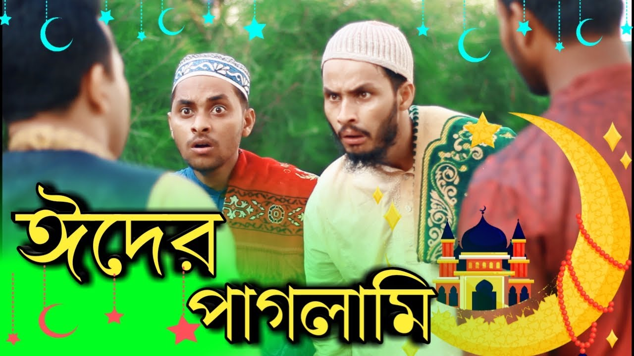 ঈদের পাগলামি | Bangla Funny Video | Eid Funny Video | Family Entertainment bd | Comedy Video
