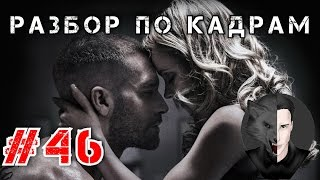 Разбор по Кадрам #46: Левша (Southpaw, 2015)