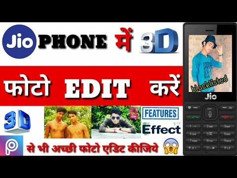 Jio Phone Me 3D Photo Edit Kaise Karen || Jio Phone Me Photo Edit || Jio Phone New Update