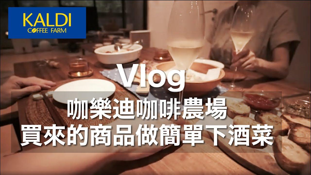 【防疫生活Vlog】】咖樂迪買來的商品做簡單下酒菜 / 介紹 City Super 買的日本調味料 / 開箱咖樂迪咖啡農場 / 什麼叫錢呢? / 台北生活