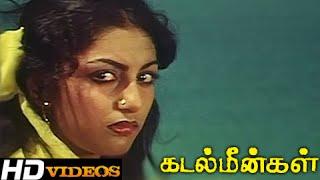 Tamil Movies - Kadal Meengal - Part - 15 [Kamal Haasan, Sujatha] [HD]