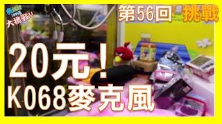 20元出K068麥克風 又見高手 圓錐達人 夾娃娃挑戰 夾娃娃教學 夾娃娃技巧 夾娃娃 不專業SHTV#56