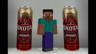 Майнкрафт обзор мода на пиво охота крепкое