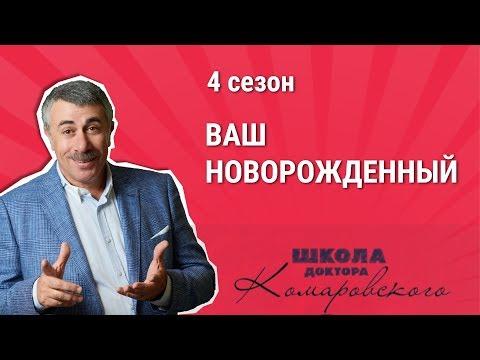 Ваш новорождённый - Школа доктора Комаровского