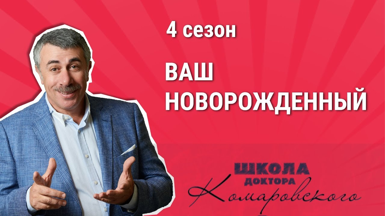 2772f22f6138 Ваш новорождённый - Школа доктора Комаровского - YouTube