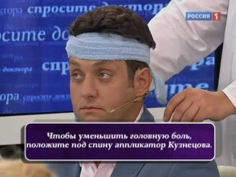 Как избавиться от мигрени. О самом главном. Программа о здоровье на Россия 1