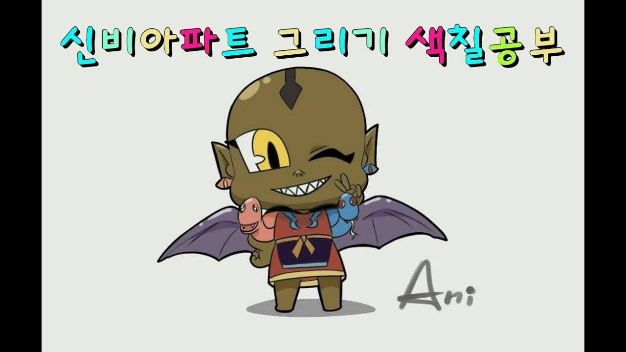 Ani신비아파트 고스트스타 5 우사첩 그리기 색칠공부