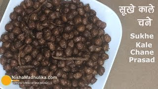 Sookhe Kale Channe recipe   सूखे काले चने । Navratri Ashtami Prasad