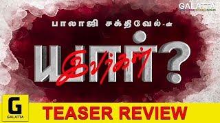 Yaar Ivargal Official Teaser Review | Balaji Sakthivel | Vijay Milton | Javed Riaz