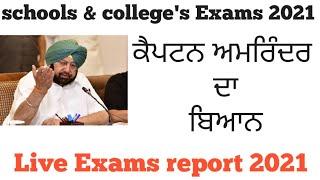 pup pu chd exam news| gndu exam news | final year exam date |punjabi university patiala news today