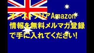 オーストラリアAmazonの情報を無料メルマガ登録で手に入れてください thumbnail