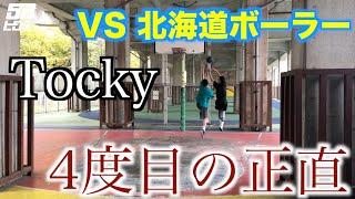 【バスケ】VS 負けず嫌いすぎるTocky!! 【1on1】