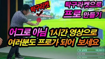 [탁구라켓으로 골프 프로 만들기] 지금 1시간 레슨 영상으로 프로가 되어 보세요  스윙의 궤도를 알아야 공이 똑바로 간다 부사골 골프 TV