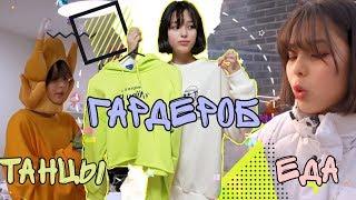 Гардероб корейского подростка/KOREA/VLOG/