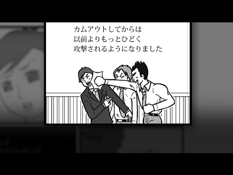 Homosexuality in japan statistics bullying