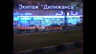 видео Туристическое агентство Дилижанс