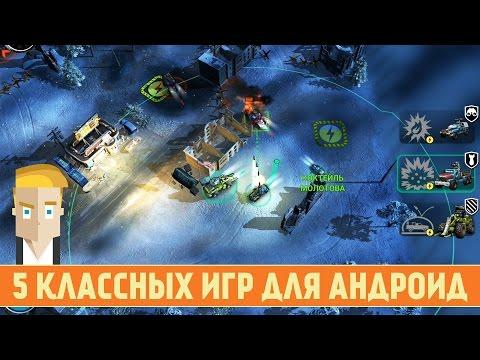 5 КЛАССНЫХ ИГР ДЛЯ АНДРОИД - Game Plan #903