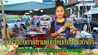ลูกค้าต้องการทานแบบไหนสั่งได้หมดจร้า ร้านยำจี๊ดจ๊าด ตลาดโต้รุ่ง หน้าศาล ชลบุรี