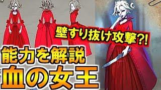 (第五人格 Identity V)画像付きで超わかりやすく解説!血の女王の能力判明