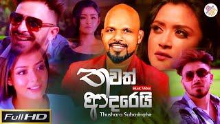 Thawath Adarei(තවත් ආදරෙයි)Thushara Subasinghe Official Music Video | New Sinhala Songs 2020