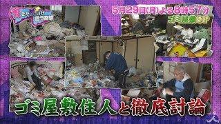 月曜よる8時57分 『好きか嫌いか言う時間』 5月29日放送予告 ゴミ屋敷に...