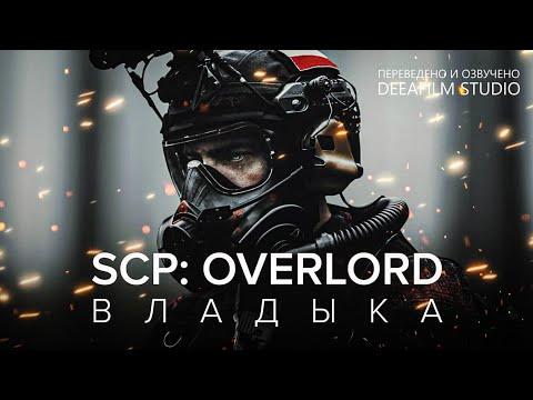 SCP: OVERLORD \ ВЛАДЫКА | Фантастика | Короткометражка | Озвучка DeeaFilm - Видео онлайн