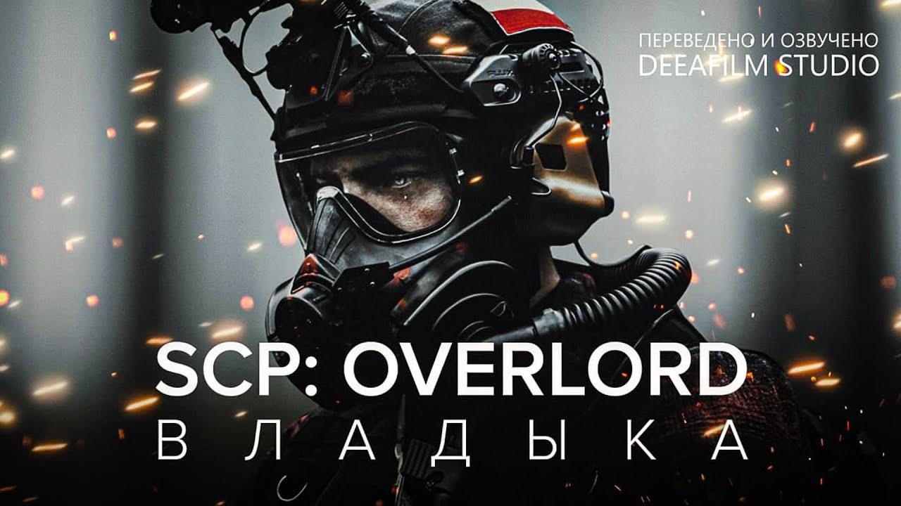 SCP: OVERLORD \ ВЛАДЫКА | Фантастика | Короткометражка | Озвучка DeeaFilm