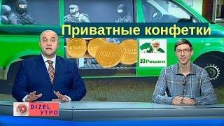 Банкоматы Привата будут выдавать конфеты | Дизель Утро