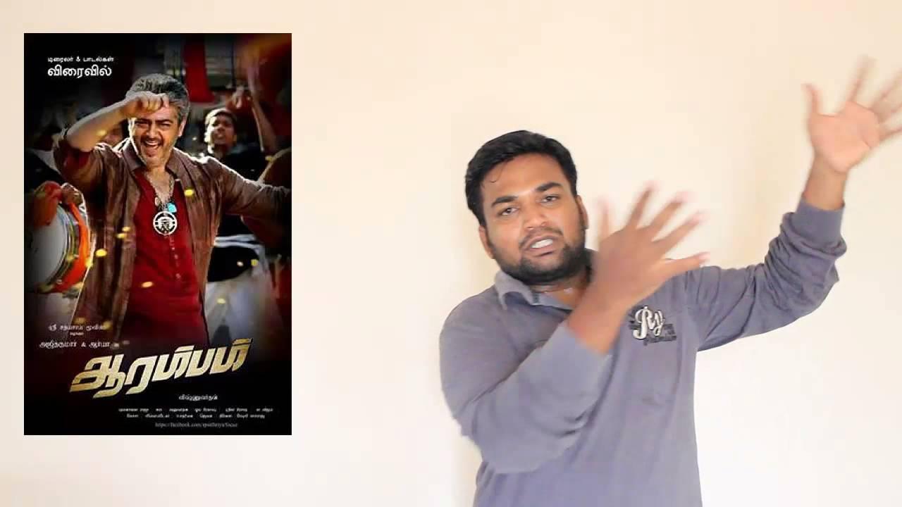 Aarambam- Ajith Kumar Tamil Movie Mp3 Ringtone Download