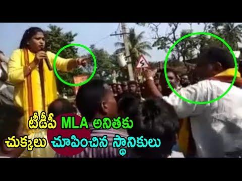 టీడీపీ MLA అనితకు చుక్కలు TDP MLA Anitha Meeting | Common Man Comments On TDP AP | Cinema Politics