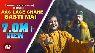 Aag Lage Chahe Basti Mai | OFFICIAL VIDEO | SIRAZEE | Hansraj Raghuwanshi | 2020