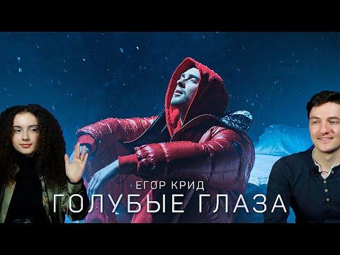 Егор Крид - Голубые глаза (Премьера клипа, 2020) OST (НЕ)идеальный мужчина | Реакция