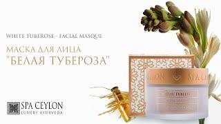 Натуральная маска для лица БЕЛАЯ ТУБЕРОЗА 100 ml Spa Ceylon
