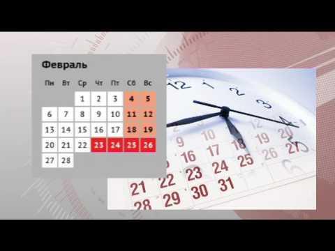 Праздники продолжаются! Календарь выходных 2017 года