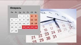 видео Выходные и праздники по календарю на 2016 год