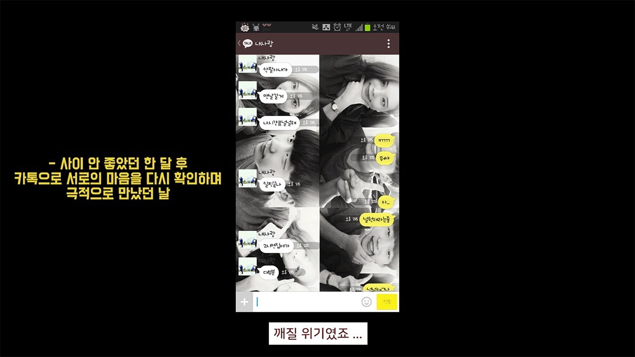 (ENG) 과거 사진 속 현실감 돋는 9년 연애 썰 최초 공개 First ever release of love stories based on past pictures [쏘야쭝아]