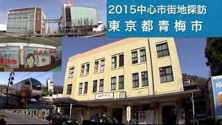2015中心市街地探訪023・・東京都青梅市 thumbnail