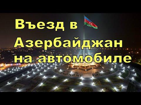 Въезд в Азербайджан на автомобиле. Новости с границы Азербайджана