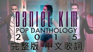 [Lyrics] Pop Danthology 2015 首部曲 (完整版中文歌詞) 共82首西洋流行舞曲混音輯